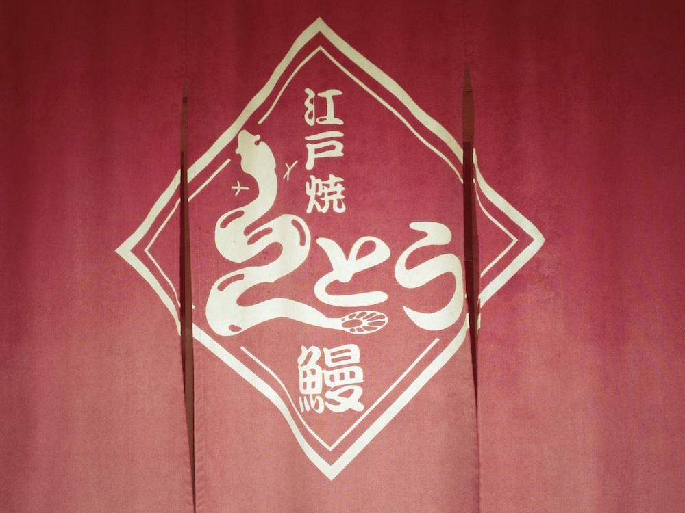 Edoyaki unagi eto osaka