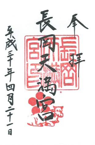 goshuin_nagaoka_tenjin_2